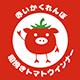 町田農園 赤いかくれんぼ